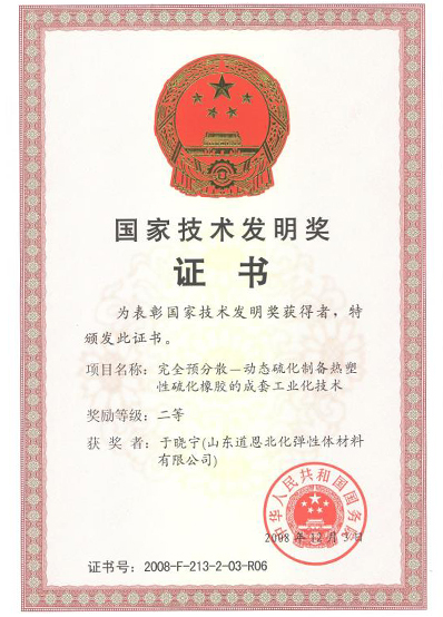 国家技术发明奖证书